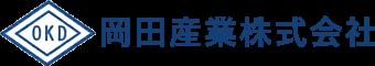 岡田産業株式会社 八潮・土木・舗装工事